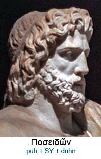 how to write poseidon in greek